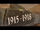 Первая Мировая война. Великая и забытая / World War I. Great and forgotten