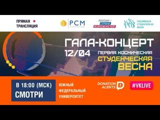 Гала-концерт зонального этапа фестиваля Российская студенческая весна в Южном федеральном университете (Ростовская область)