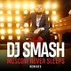 DJ Smash - Moscow Never Sleeps (DJ Smash Club Extented)