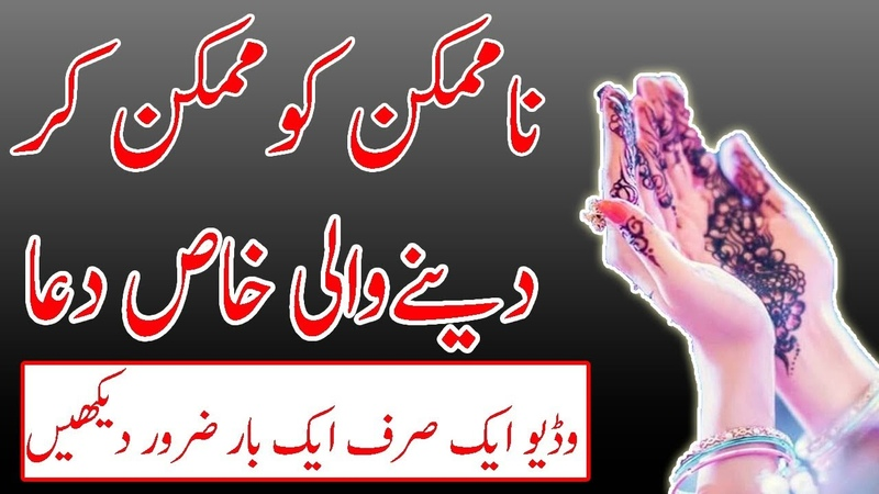 Azmoda Powerful wazifa for any hajat Na Haan Main badal jay gi na mukin mukin ho jay ga