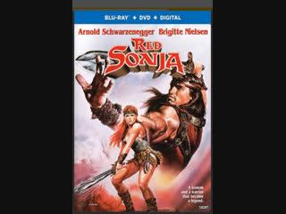 Рыжая Соня / Red Sonja (1985) Володарский,BDRemux,1080
