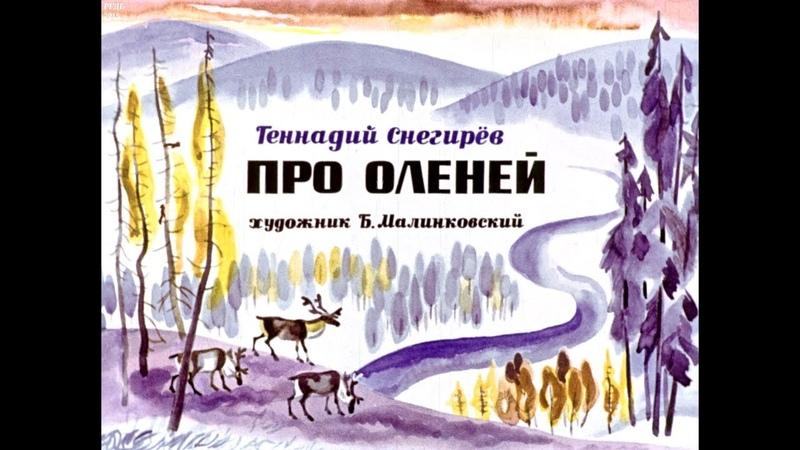 Диафильм Геннадий Снегирев Про оленей
