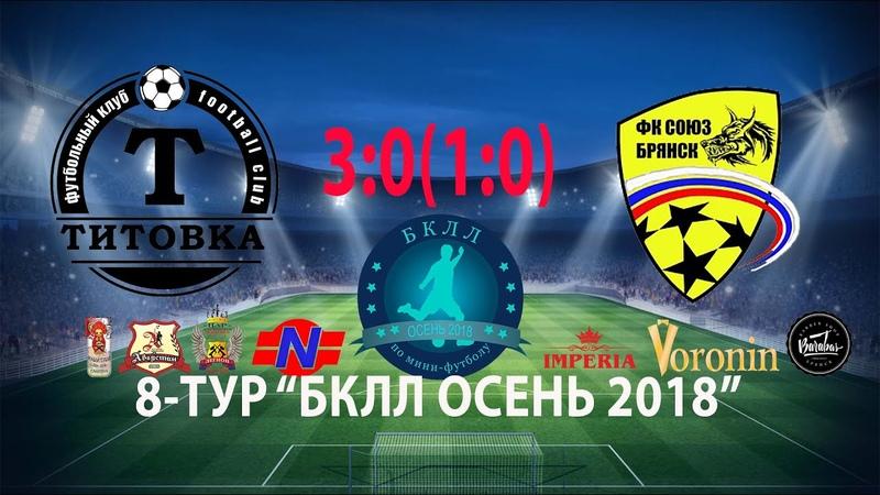 8 Тур 24 11 2018 г ФК Титовка ФК Союз 3 0 1 0