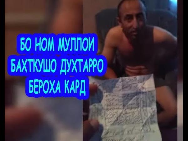 БО НОМ МУЛЛОИ БАХТКУШО ДУХТАРРО БЕРОҲА КАРД