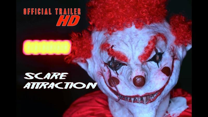 Страшное притяжение / Scare Attraction (2019)