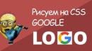 Рисование на чистом CSS - логотип Google