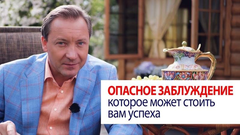 Опасное заблуждение которое может стоить вам успеха Роман Василенко
