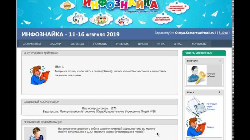 Регистрация в СДО Moodle