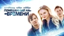 Помешанный на времени (2018) Драма, Мелодрама, Фантастика