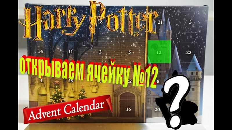 Распаковка! Новогодний календарь Harry Potter 75964. Advent Calendar LEGO 2020. Открываем ячейку №12