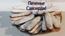 Домашний рецепт Печенье Савоярди для Тирамису. Нежное бисквитное печенье Дамские пальчики.