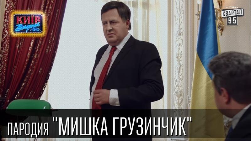 Мишка грузинчик   Пороблено в Украине, пародия 2015