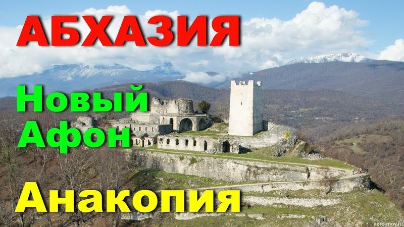 Абхазия Новый Афон Анакопия Своим ходом из Адлера