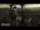 S.T.A.L.K.E.R. Shadow of Chernobyl ( Сталкер Тень Чернобыля) Судьба меченого в твоих руках!