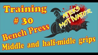 Training № 30. New ! Middle and half-middle grip bench press ! ( Motivator)