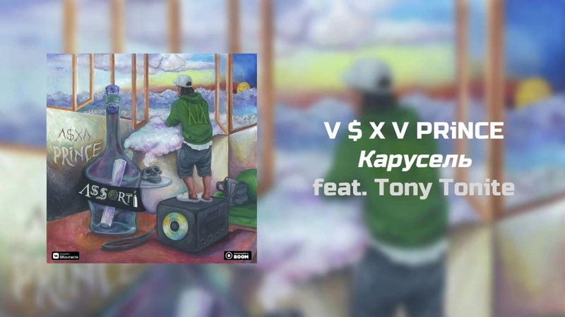 V $ X V PRiNCE feat Toni Tonite Карусель текст мәтін lyrics