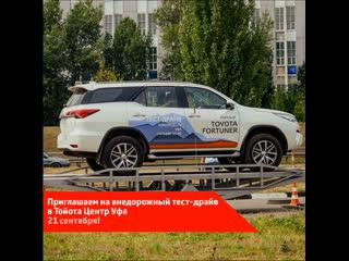 Приглашаем 21 сентября на Внедорожный тест-драйв Toyota!