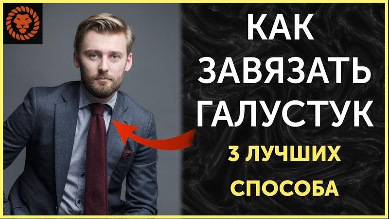 Как завязать галстук быстро 3 способа