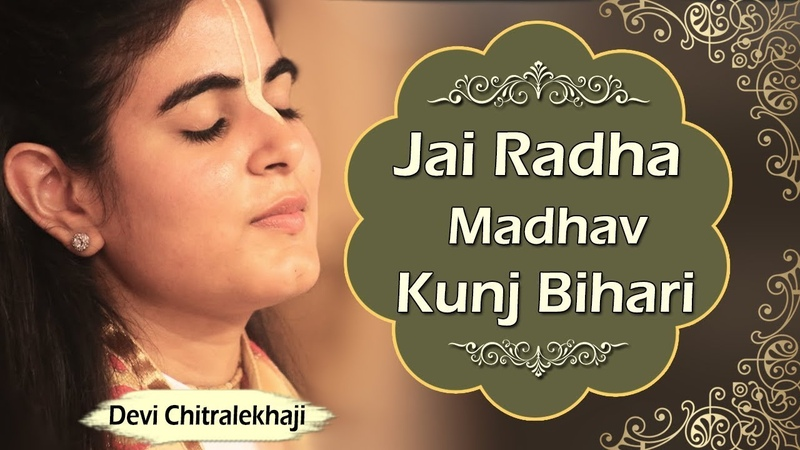 Jai Radha Madhav Kunj Bihari Devi Chitralekhaji