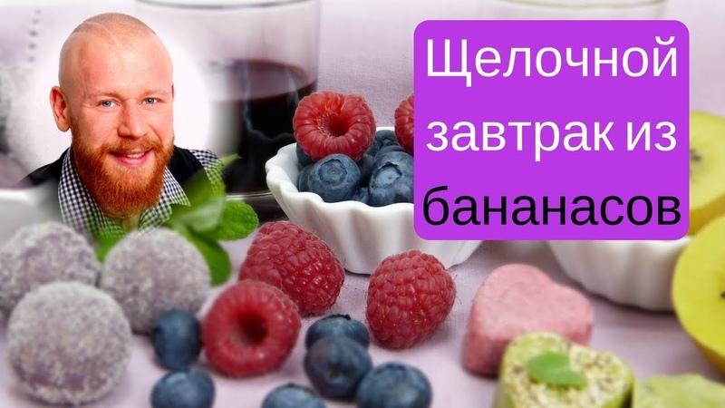 Щелочной завтрак из БАНАНАСОВ, очень вкусно за 2 минуты!