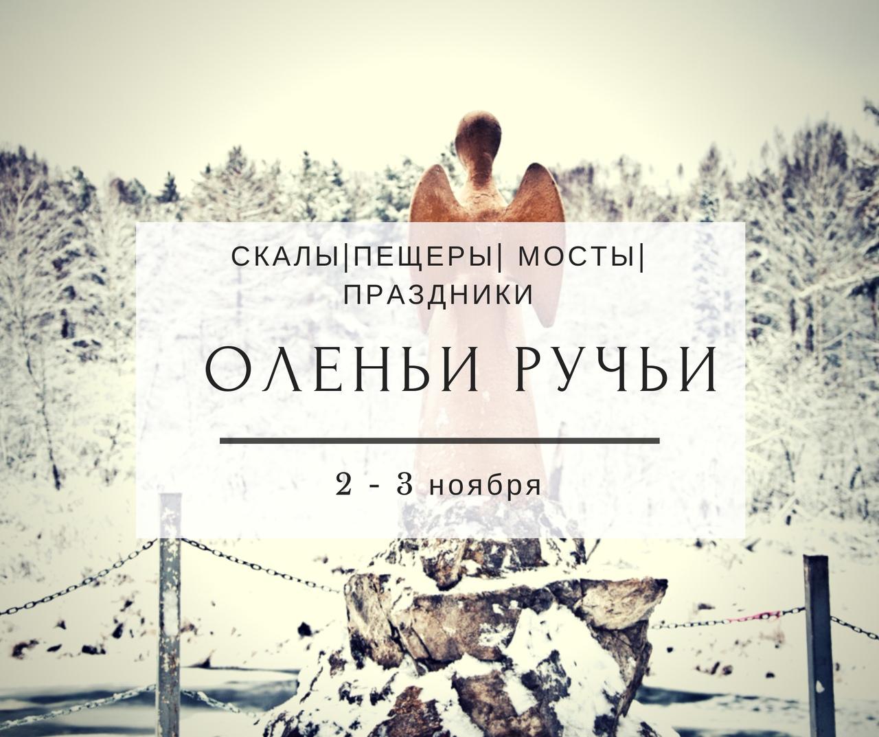 Афиша Тюмень ОЛЕНЬИ РУЧЬИ / 2-3 НОЯБРЯ