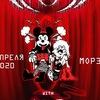 Ghostemane / 14 апреля 2020 / МОРЗЕ