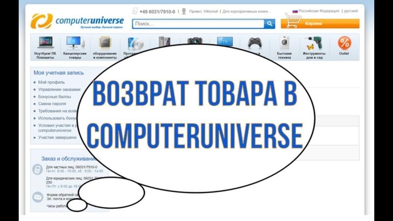 Возврат товара в computeruniverse.ru