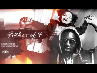 Offset (feat. big rube) father of 4 / перевод
