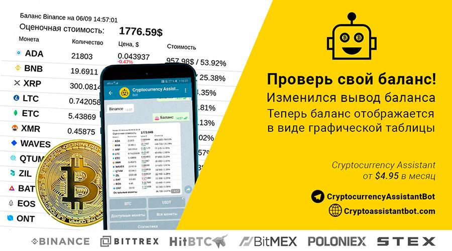 Криптовалютный Telegram бот Cryptocurrency Assistant SUnKLPTFdFw