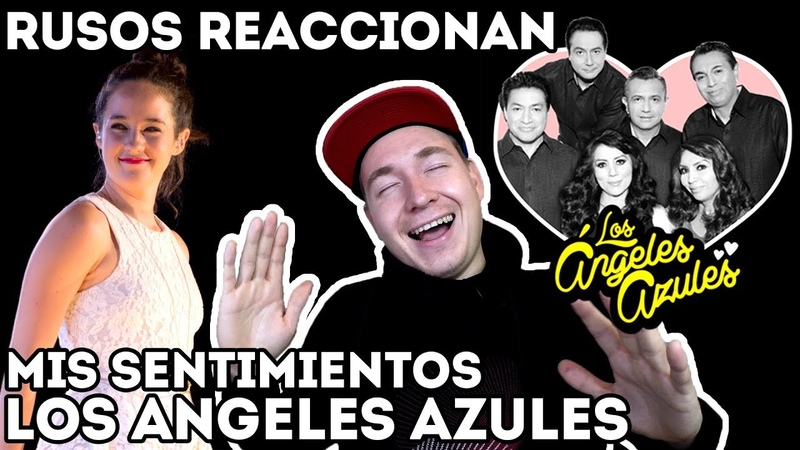 🇷🇺RUSOS REACCIONAN a LOS ÁNGELES AZULES - Mis Sentimientos ft. Ximena Sariñana 🇲🇽😍