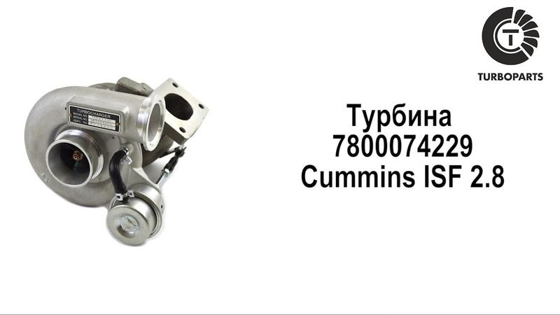 Турбина Камминз 2.8/ Купить турбину Камминз/ Foton Cummins ISF 2.8