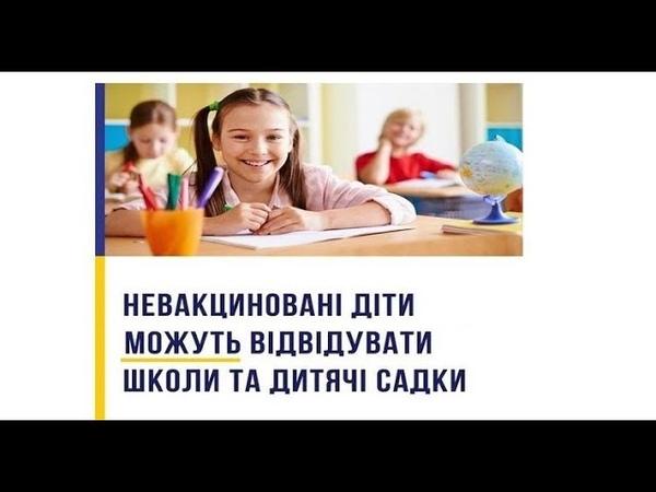 Київ, Львів а тепер і Запорізька область - невакциновані діти будуть навчатися в закладахосвіти