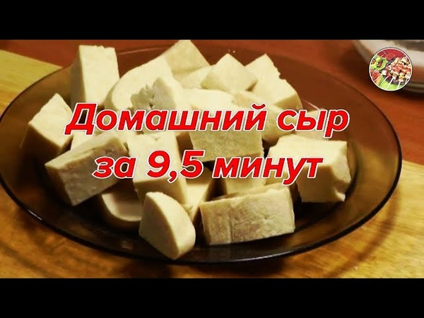 Домашний сыр за 9,5 минут. Homemade cheese (cottage cheese) in 9.5 minutes. English subtitles