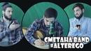 СМЕТАНА band - ALTEREGO