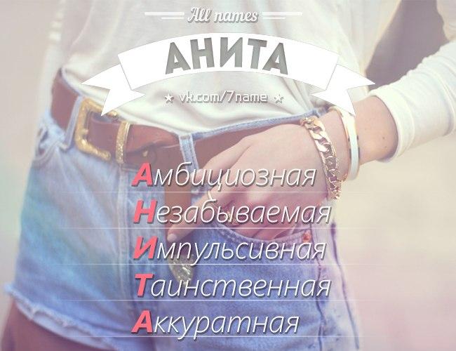 Анита имя картинки