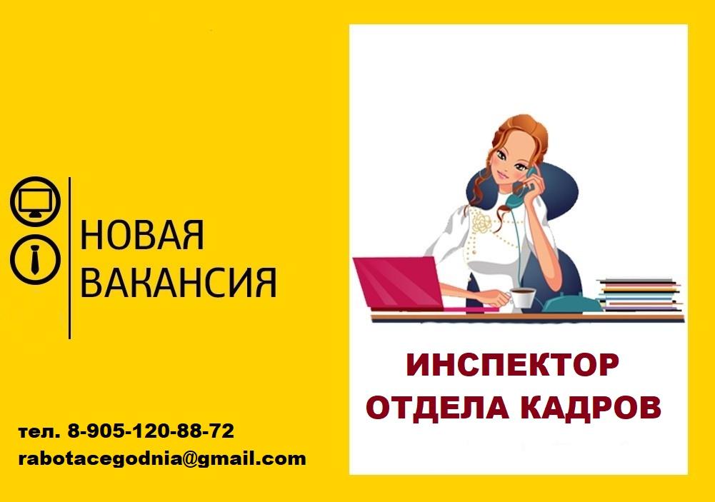 Картинка инспектора отдела кадров