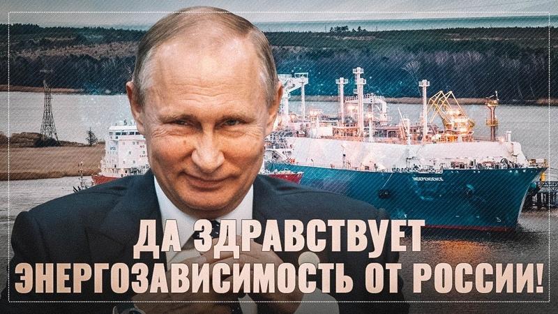 Да здравствует энергозависимость от России