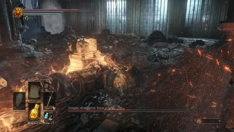 Dark Souls III - Олдрик, пожиратель богов