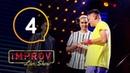Improv Live Show. Сезон 1 – Выпуск 4 – 18.09.2019
