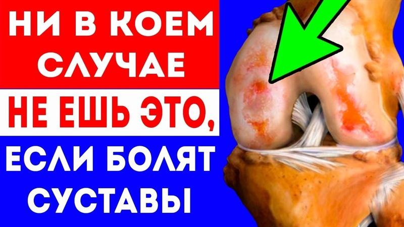 СРОЧНО! При БОЛЯХ В СУСТАВАХ НИ В КОЕМ СЛУЧАЕ не ешьте это!