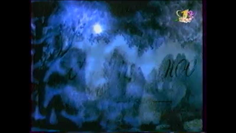 (staroetv.su) Кристина Орбакайте - Смородина (ОРТ, 8.03.1999)