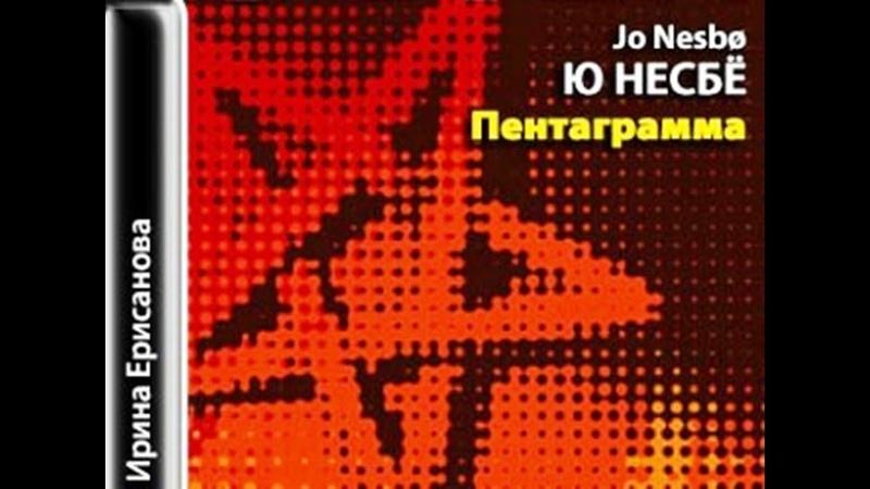 Несбё Ю_Х.Х.5_Пентаграмма_Ерисанова И_аудиокнига,детектив,2012,3-6