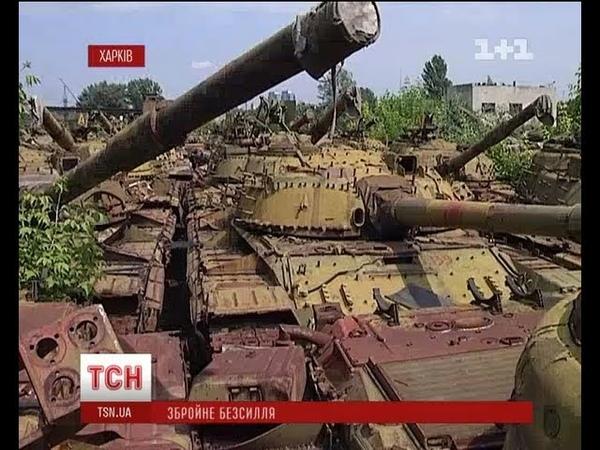 В центрі Харкова виявили кладовище танків