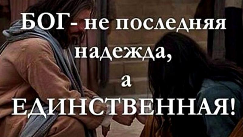 бог не последняя надежда а единственная картинка с надписью чем такая борьба