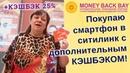 Купила телефон на карту Ситилинк с дополнительным кэшбэком 25% через приложение Money Back Bay