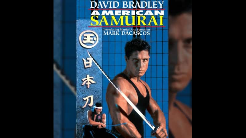 Американский самурай 1992г 60fps