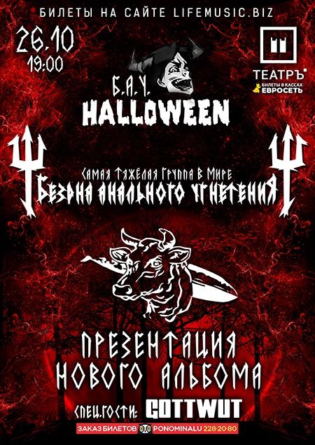 Афиша Москва Доп: 26.10 БАУ - Презентация альбома
