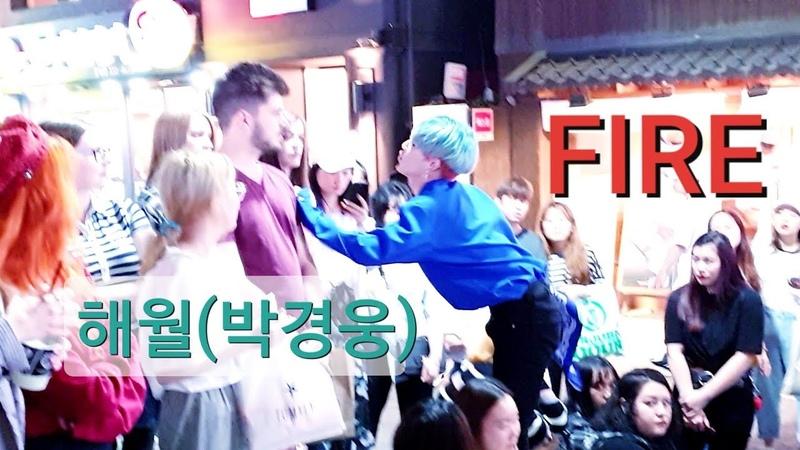 《BTS_Fire》20190516해월(박경웅) 방탄소년단불타오르네 홍대버스킹 20190516_204945 SnowHorse