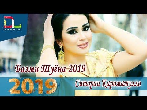 Ситораи Кароматулло Базми Туёна 2019 Sitorai Karomatullo Tuyona 2019