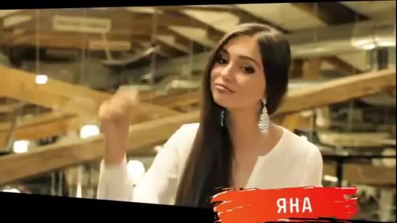 ЯНА СУХОВА Каникулы в Мексике 2 MTV Яна